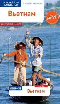 Вьетнам: Путеводитель с мини-разговорником: 10 маршрутов, 11 карт