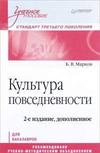 Культура повседневности: Учеб. пособие