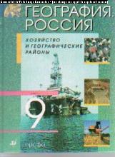 География. 9 кл.: Россия. Хозяйство и географические районы: Учебник