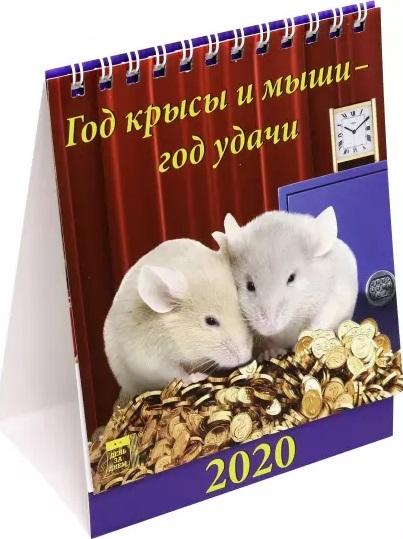 Календарь настольный 2020 (домик) 10002 Год крысы и мыши - год удачи