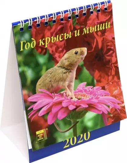 Календарь настольный 2020 (домик) 10001 Год крысы и мыши