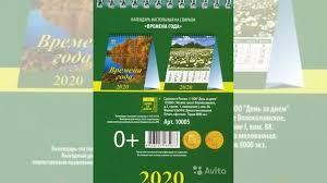 Календарь настольный 2020 (домик) 10005 Времена года