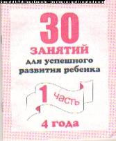 30 занятий для успешного развития ребенка: 4 года: Ч.1