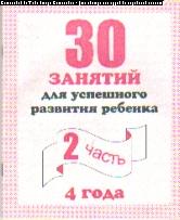 30 занятий для успешного развития ребенка: 4 года: Ч.2