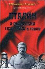 Сталин и репрессии 1920-1930-х гг.