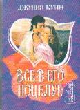 Все в его поцелуе: Роман