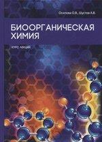 Биоорганическая химия: Шпаргалки