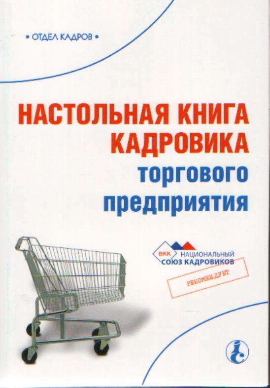 Настольная книга кадровика торгового предприятия