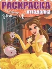 Раскраска Раскраска-отгадалка № НРУ 1550 Принцессы