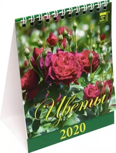 Календарь настольный 2020 (домик) 10004 Цветы