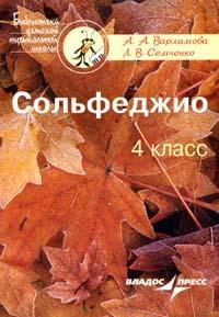 Сольфеджио. 4 кл.: Учебное пос. для учащ. детских муз. школ...