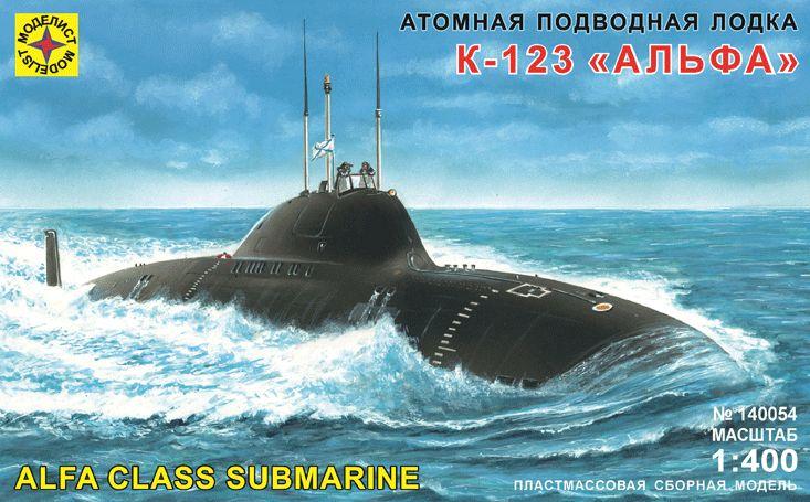 Сборная модель Атомная подв. лодка К-123 Альфа 1/400