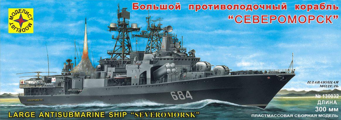 Сборная модель БПК Североморск 300мм с микроэлектродвигателем