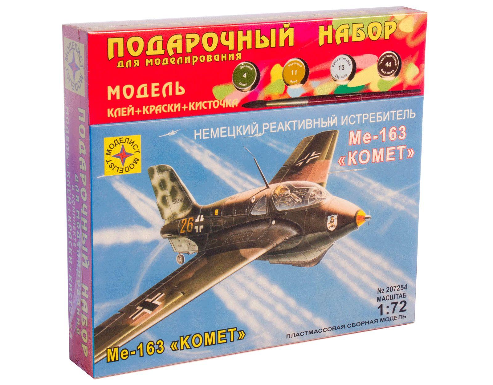 АКЦИЯ-20 Игр Сборная модель Немецкий реактивный истребитель Комет Ме-163 (1