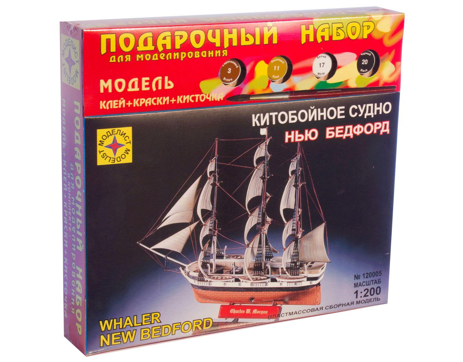 Сборная модель Китобойное судно Нью Бедфорд (1:200)