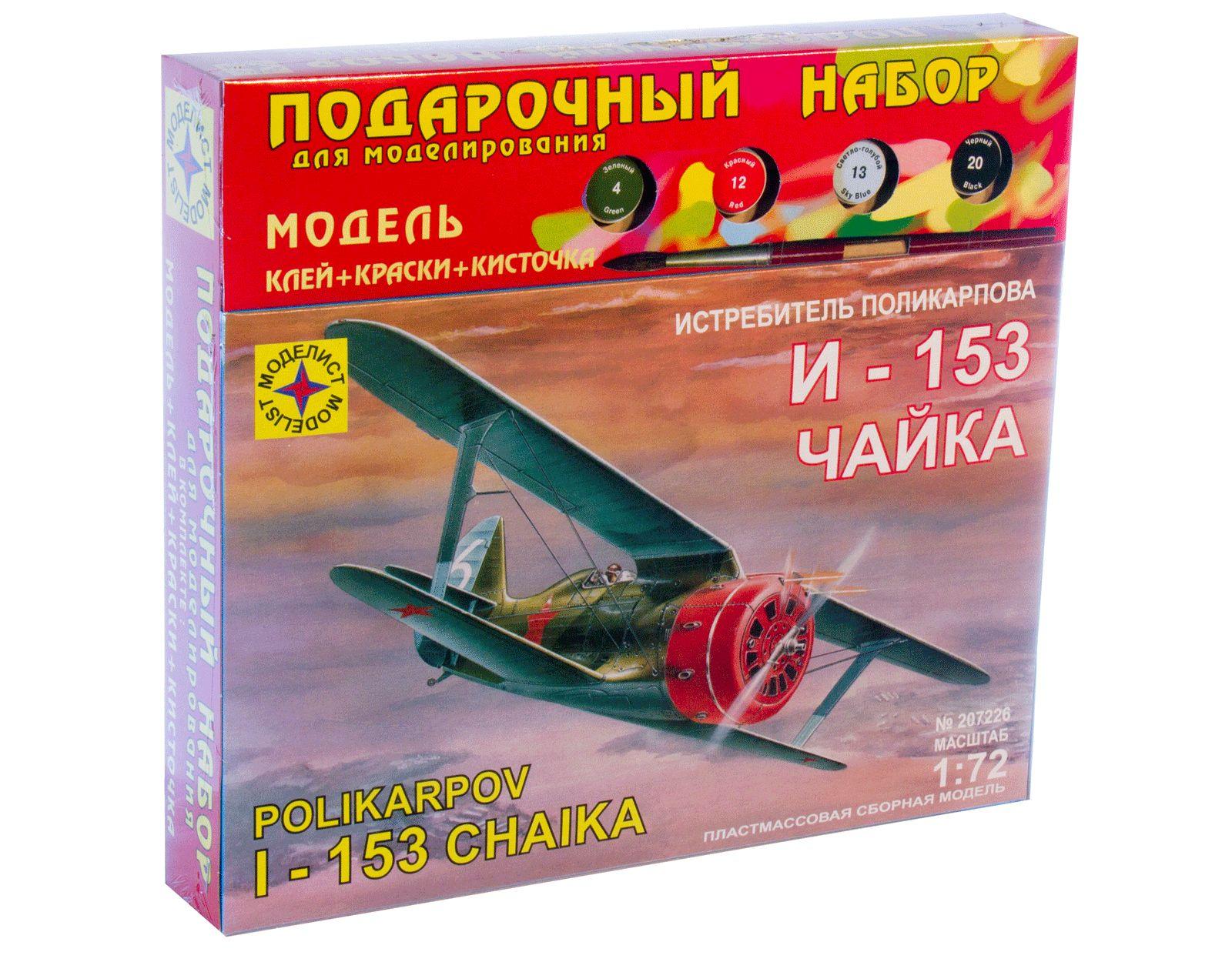 Сборная модель Истребитель Поликарпова И-153 Чайка (1:72)