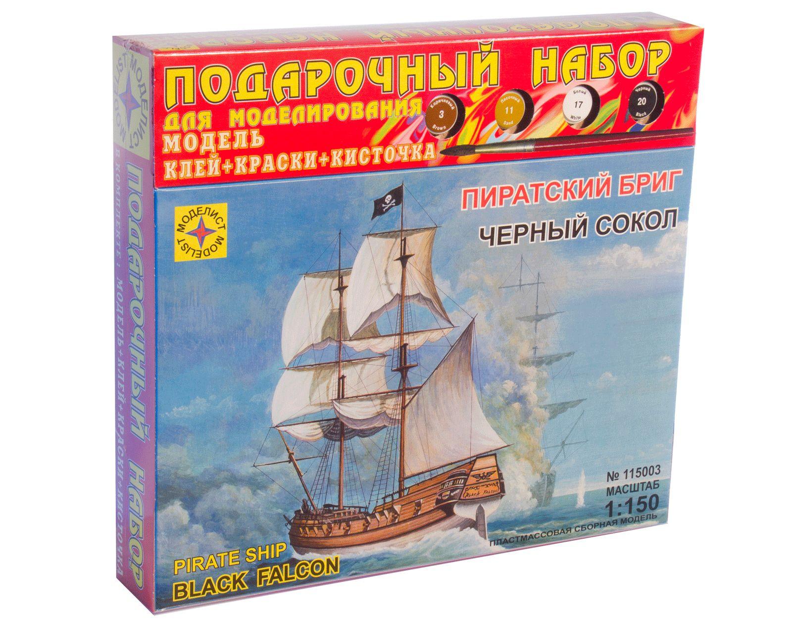 Сборная модель Пиратский бриг Черный сокол (1:150)