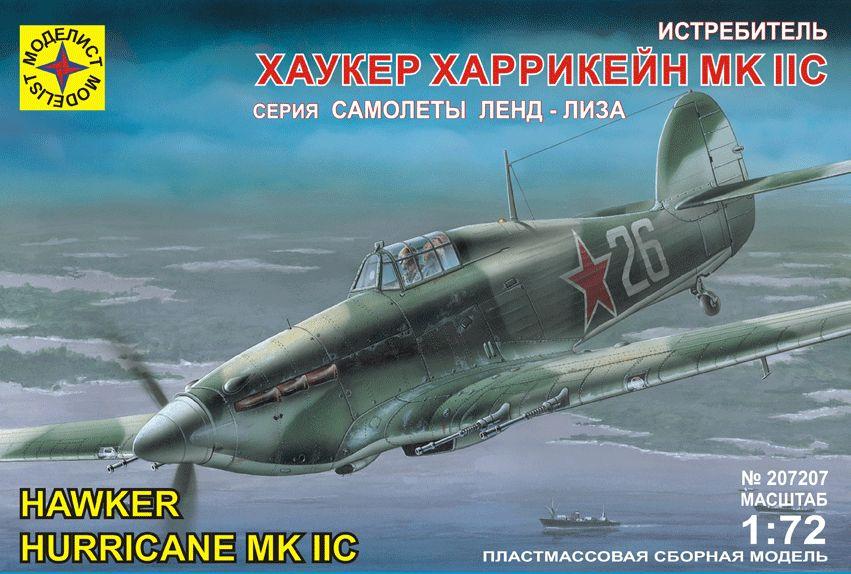 Сборная модель Истребитель Хаукер Харрикейн Мк.IIС 1/72