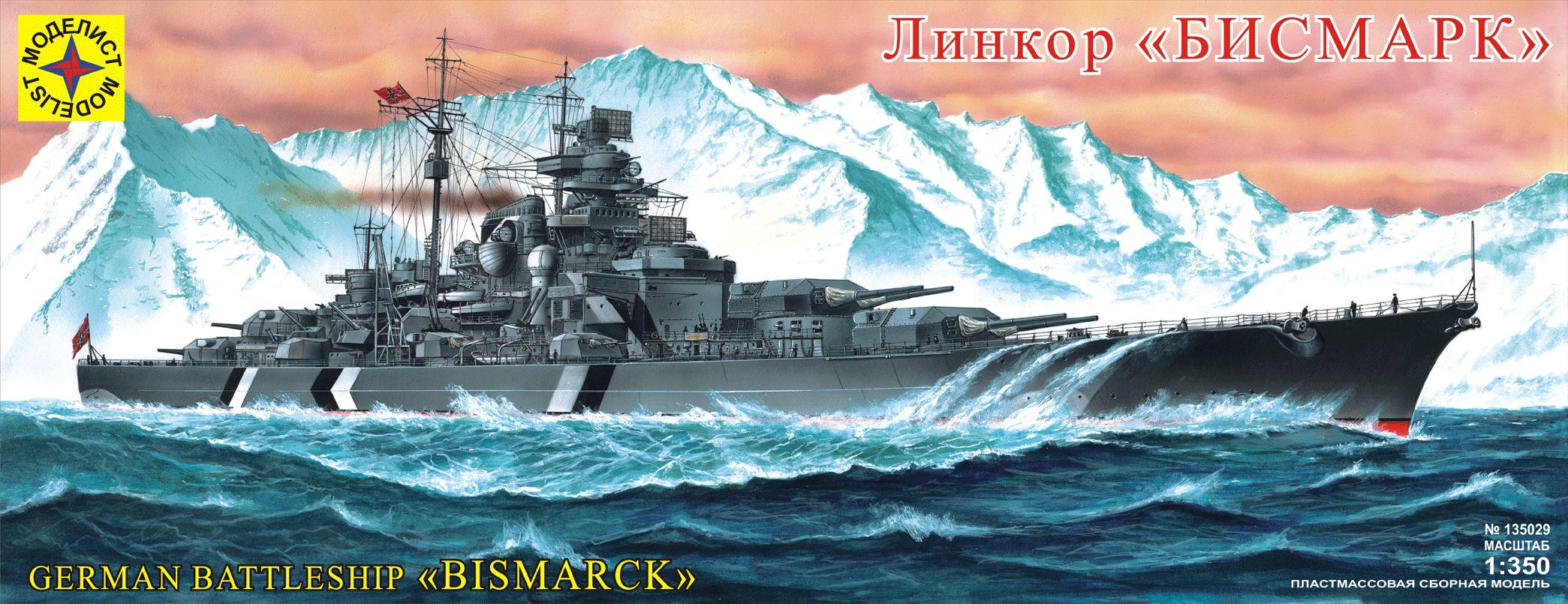 Сборная модель Линкор Бисмарк 1/350