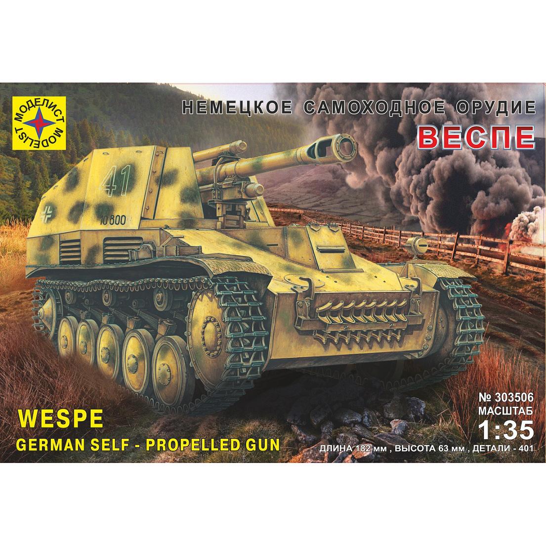 Сборная модель Немецкое самоходное орудие Веспе 1:35