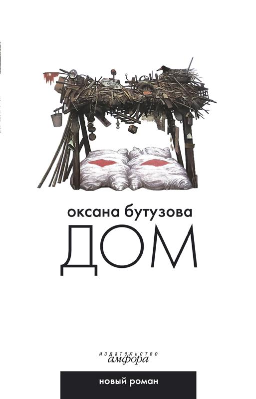Дом: Роман