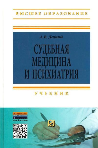 Судебная медицина и психиатрия: Учебник