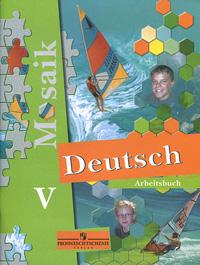 Мозаика. 5 кл.: Рабочая тетрадь к уч. немецкого языка с угл. изуч /+754711/