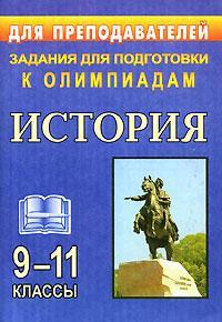 Олимпиадные задания по истории. 9-11 классы