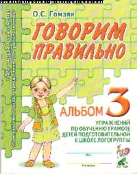 Говорим правильно в 6-7 лет. Альбом №3 упражнений по обучению грамоте в под
