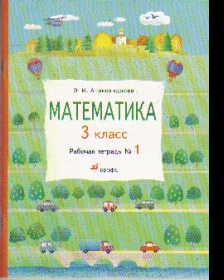 Математика. 3 кл.: Рабочая тетрадь № 1