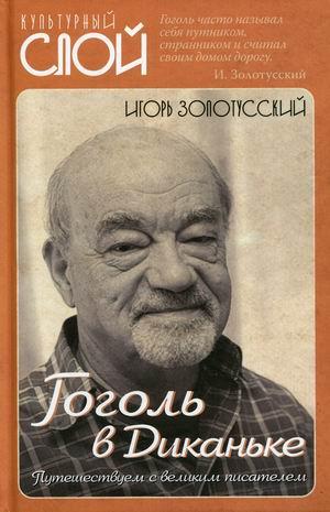 Гоголь в Диканьке. Путешествуем с великим писателем