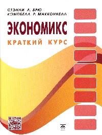 Экономикс: Краткий курс