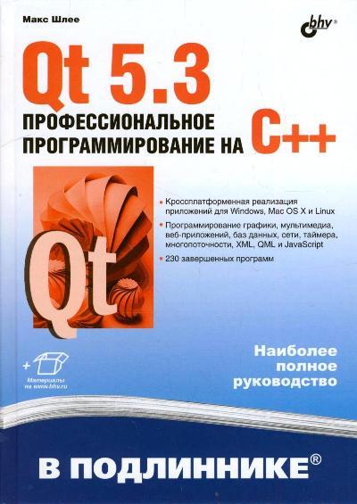 Qt 5.3: Профессиональное программирование на C++