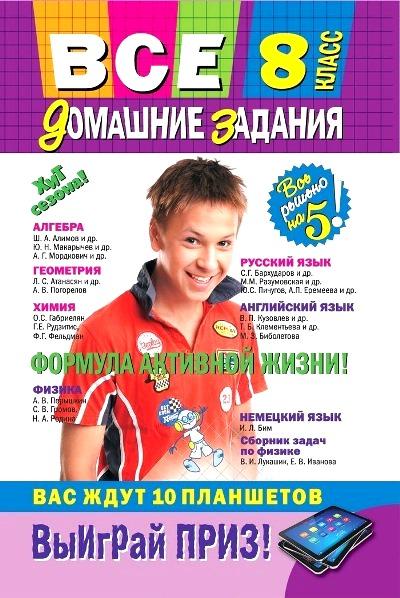 Все домашние задания. 8 кл.: Покет: Решения, пояснения, рекомендации