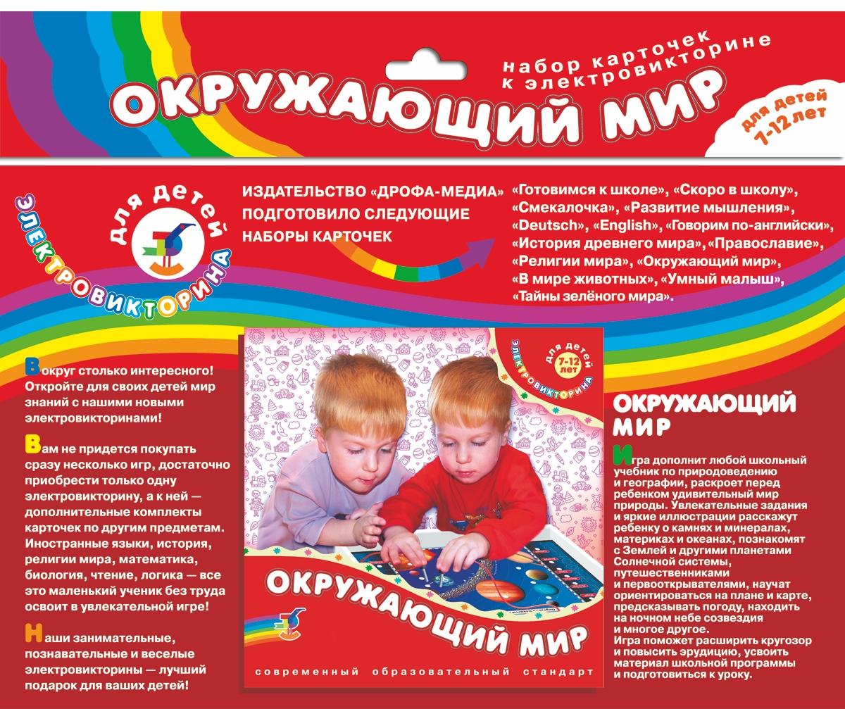 АКЦИЯ19 Игр Электровикторина Набор карточек Окружающий мир: Для детей 7-12