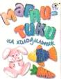 АКЦИЯ19 Магнитики на холодильник + книжка