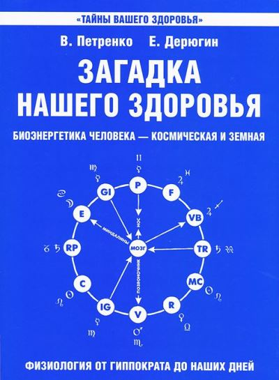 Загадка нашего здоровья: Кн. 1: Биоэнергетика человека - космическая и земн
