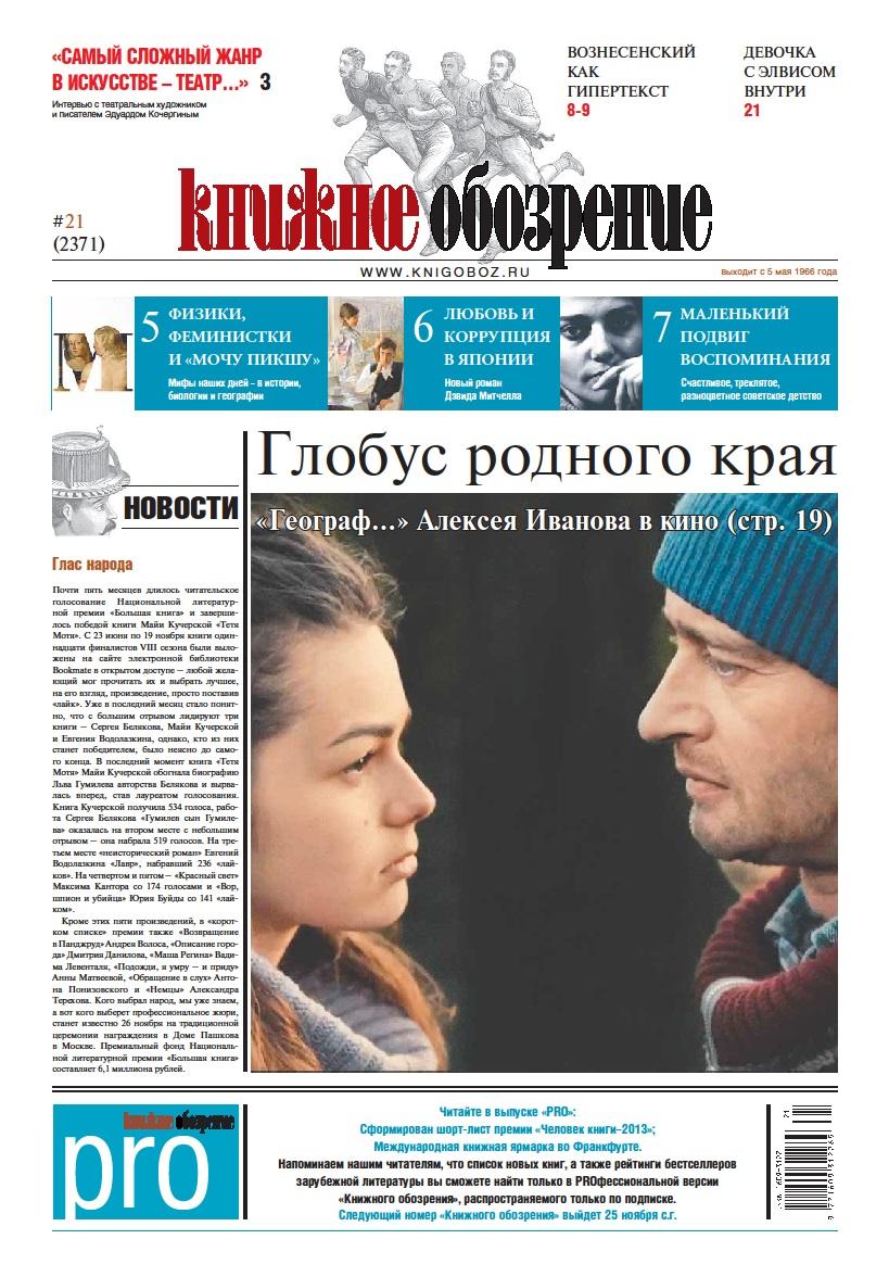 Газета. Книжное обозрение № 21 (2371)