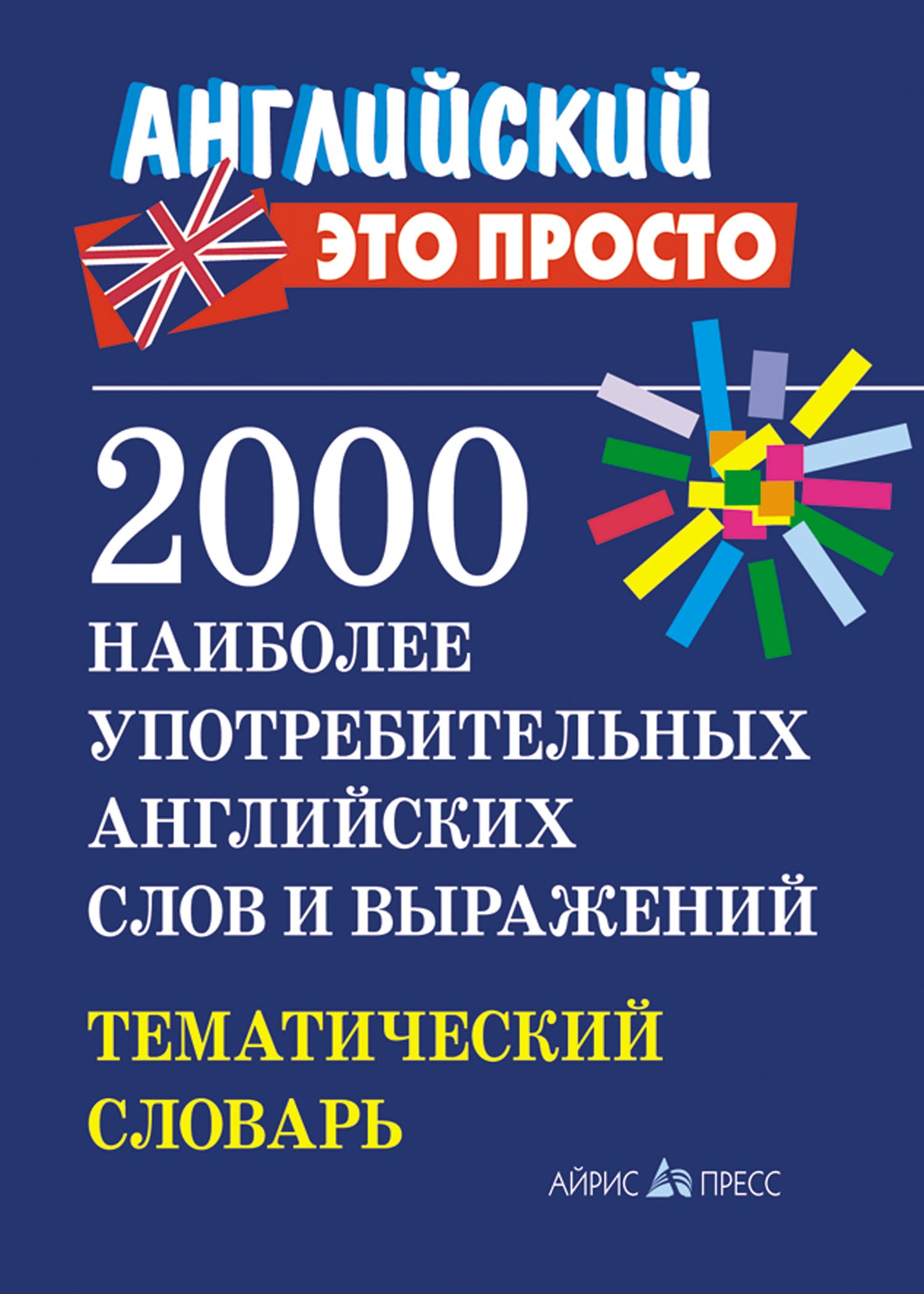 2000 наиболее употребительных английских слов и выражений. Тематич.словарь