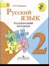 Русский язык. 2 кл.: Раздаточные материал ФП