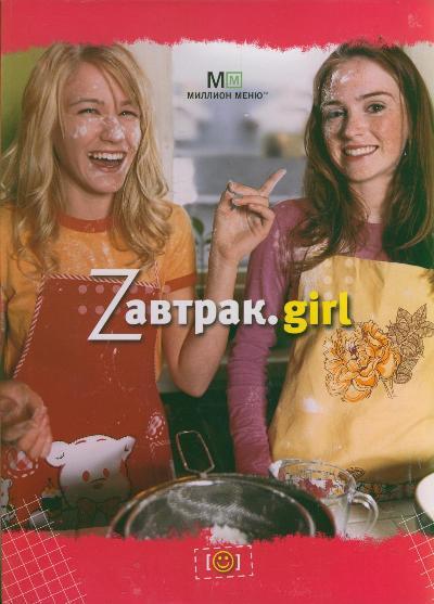 Zавтрак.girl. Кулинарная книга современной девушки