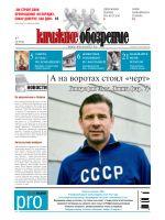 Газета. Книжное обозрение № 3 (2379)