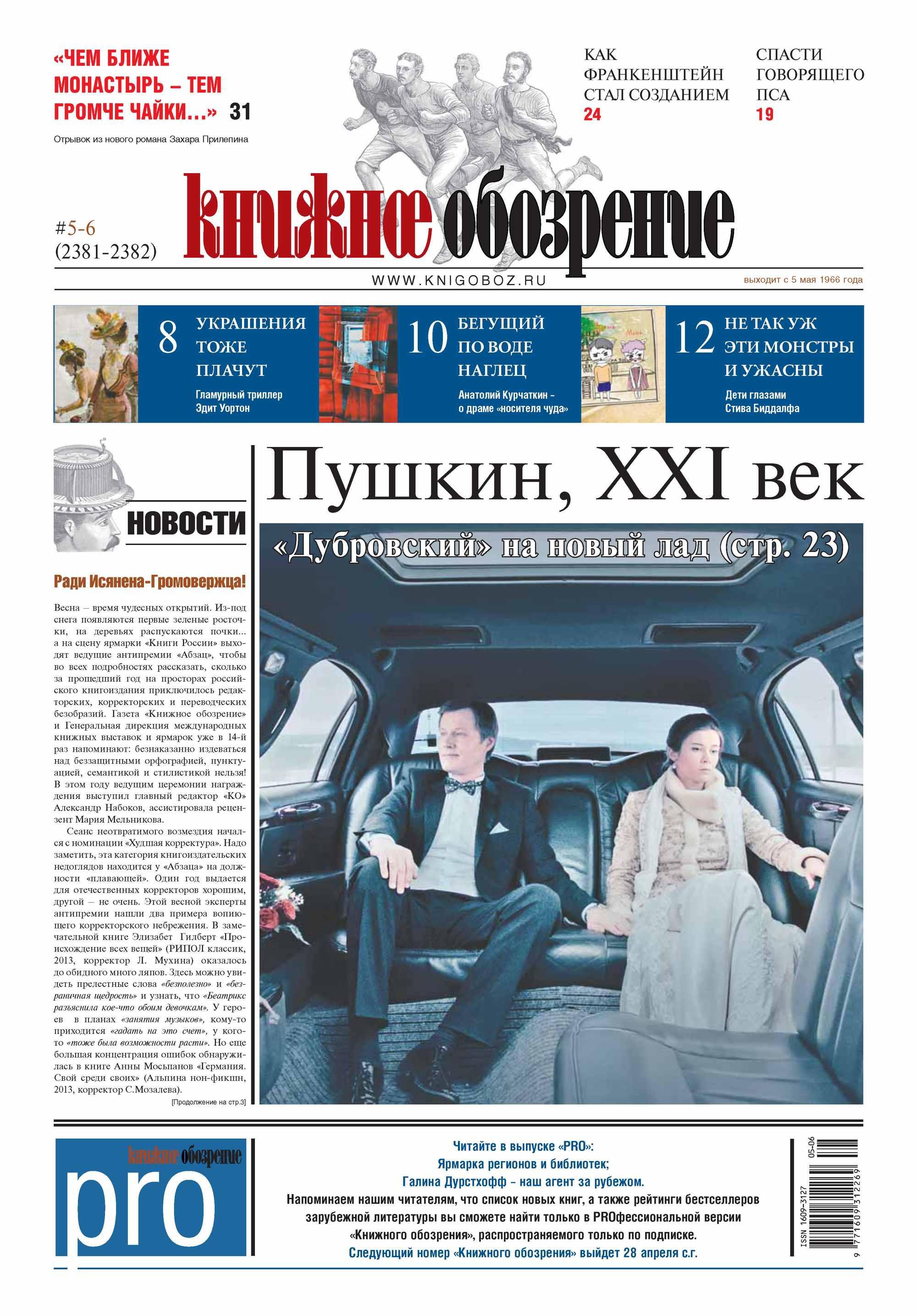 Газета. Книжное обозрение № 5-6 (2381-2382)