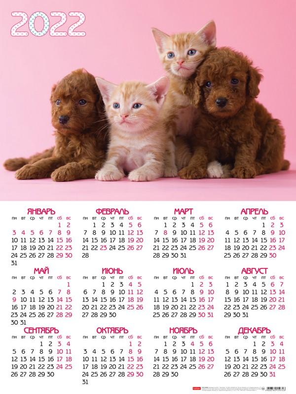 Календарь листовой 2022 Кл2_25810 Верные друзья