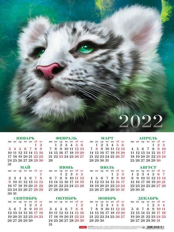 Календарь листовой 2022 Кл3_26046 Год тигра-тигренок
