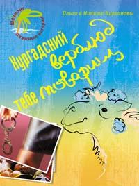 Хургадский верблюд тебе товарищ!: Роман