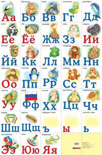Плакат Разрезная русская азбука: Наглядное пособие