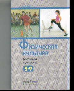 Физическая культура. 5-9 кл.: Тестовый контроль: Пособие для учителя