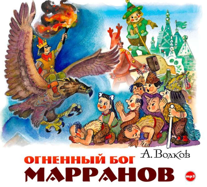CD Огненный бог Марранов: Аудиокнига МР3