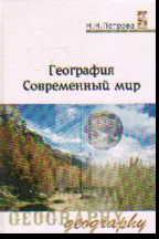 География (современный мир): Учебник
